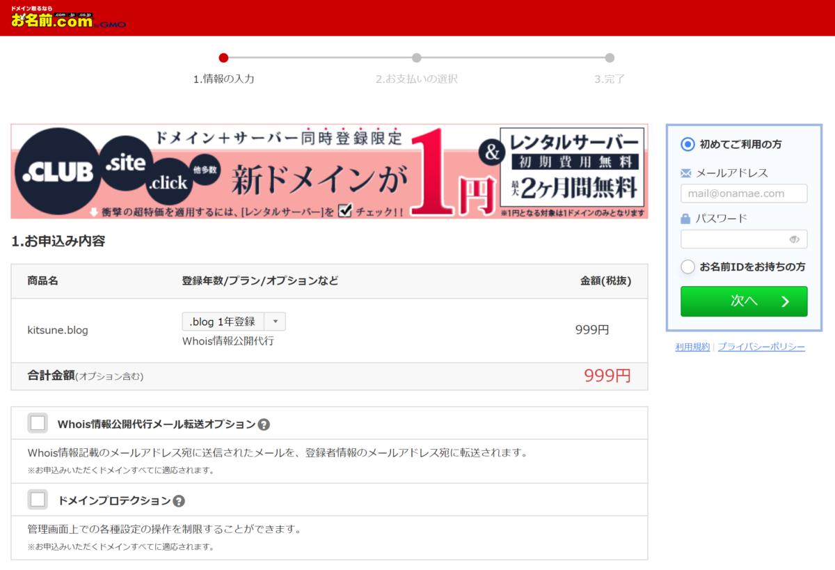【お名前.com】ドメイン確認画面
