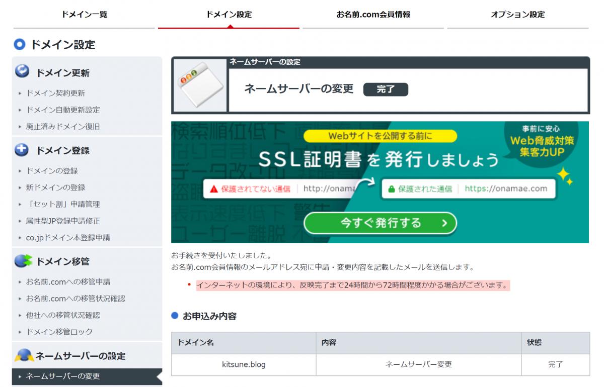 【お名前.com】ネームサーバー完了画面
