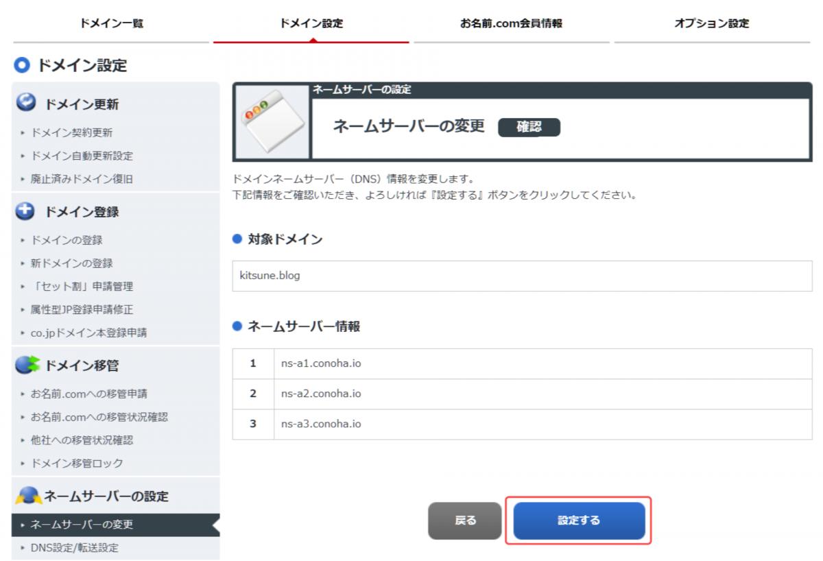 【お名前.com】ネームサーバー確認画面
