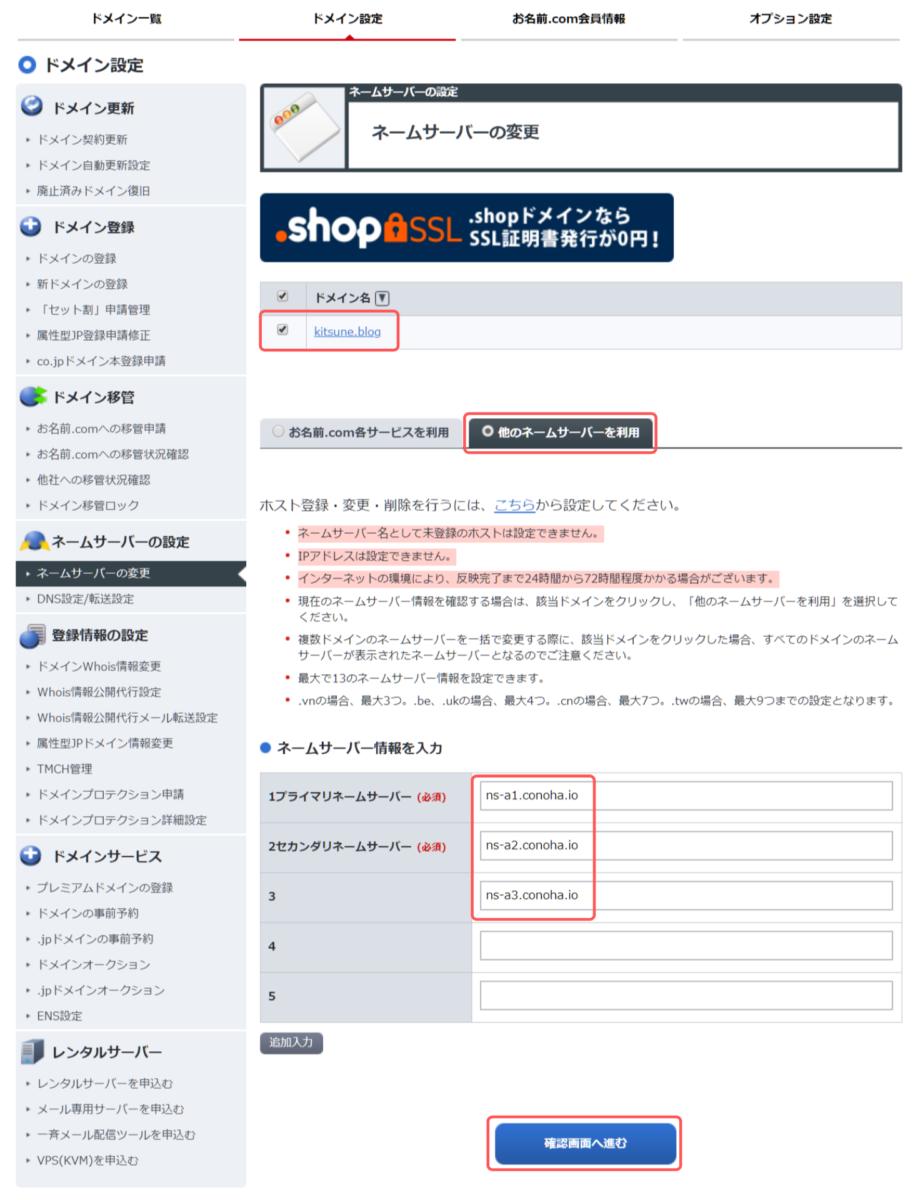【お名前.com】ネームサーバー変更画面