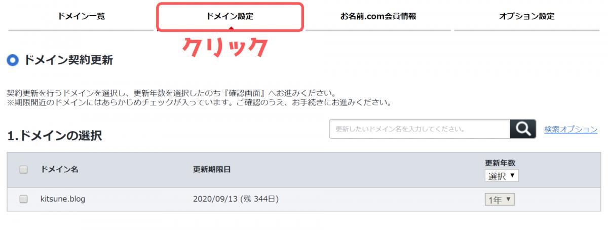 【お名前.com】ドメイン選択画面