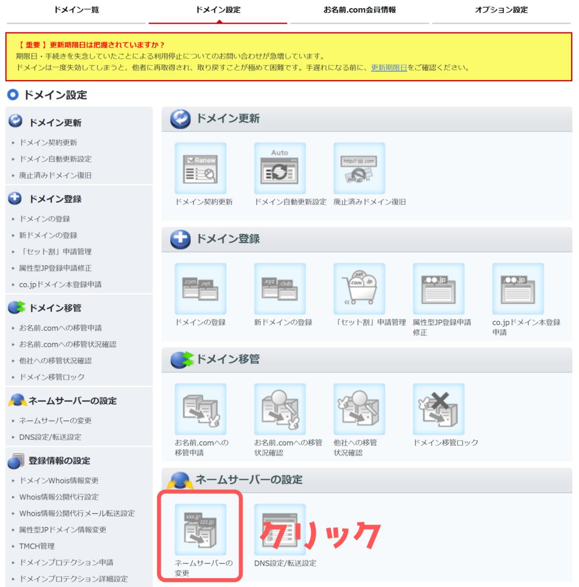 【お名前.com】ドメイン設定画面