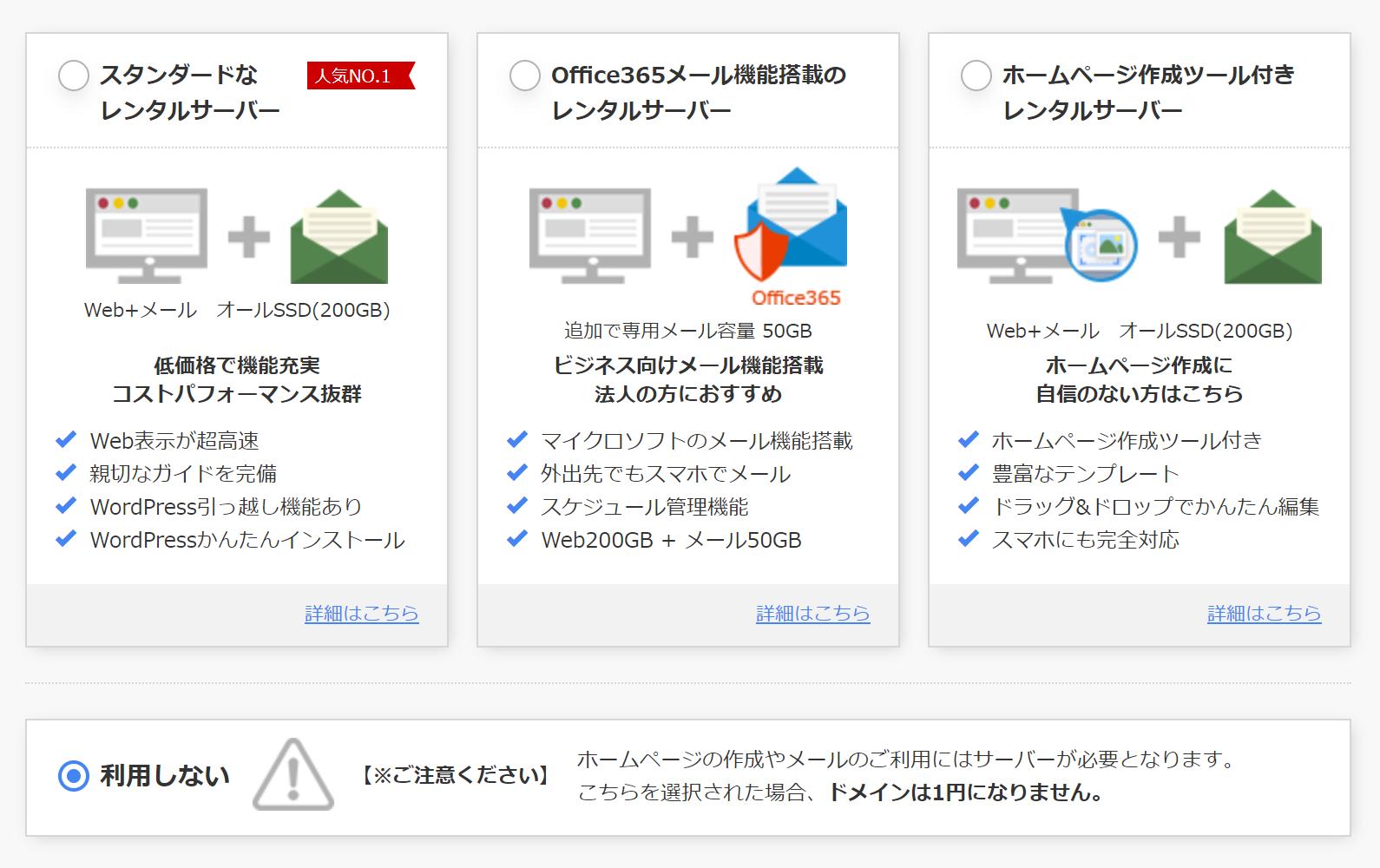 【お名前.com】オプション選択画面
