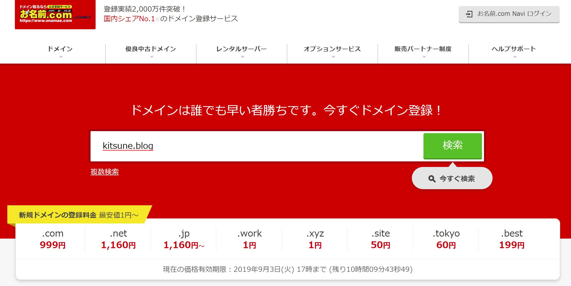 【お名前.com】トップ画面