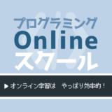 初心者におすすめオンライン学習のプログラミングスクール