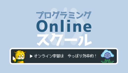 初心者におすすめオンライン学習のプログラミングスクール3選!