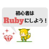 初心者はRuby