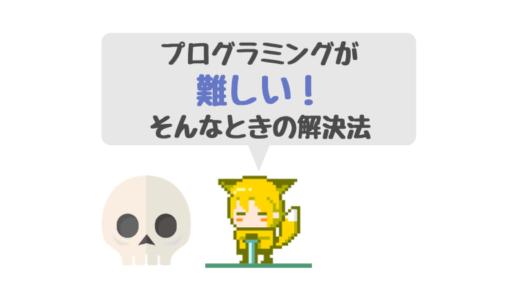 【簡単】プログラミングが難しい!わからない!つまらない!の解決法