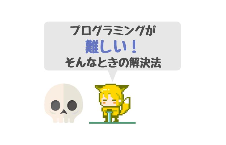 【簡単】プログラミングが難しい!わからない!つまらない!