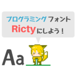 プログラミング用フォントはRicty