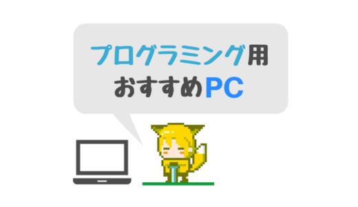 【2019年】プログラミング用ノートパソコンのおすすめはMacBook一択