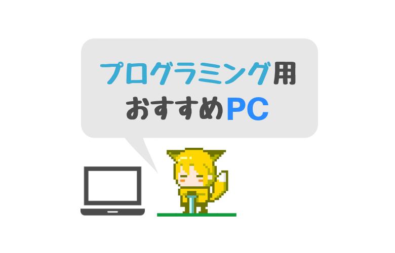プログラミングにおすすめノートパソコン(PC)