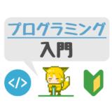 【プログラミング入門】初心者向けおすすめ学習ステップ