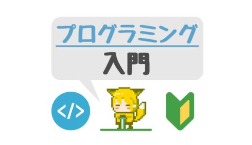 【プログラミング入門】初心者向けおすすめ学習【基本と基礎知識】