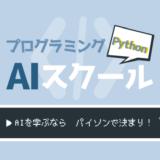 【AI】Pythonが学べるおすすめプログラミングスクール