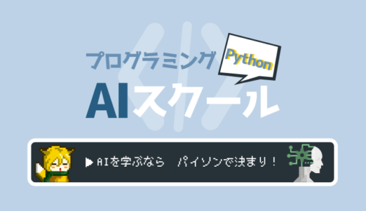 【AI】Pythonが学べるおすすめプログラミングスクール【厳選2社】