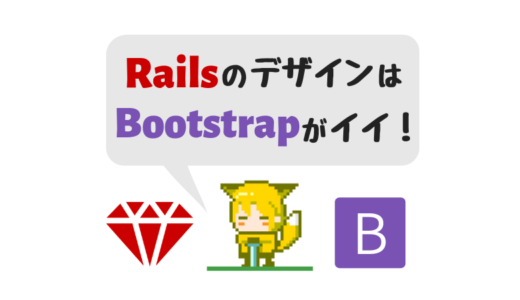 Rails5にデザインを適用するBootstrapの導入と簡単な使い方!