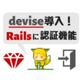 Railsにdeviseを導入する方法と使い方