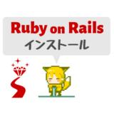 Ruby on Railsのインストール