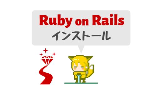 【CentOS7】Ruby on Railsのインストールから起動まで解説【MySQL】