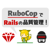 RuboCopでRailsの品質管理