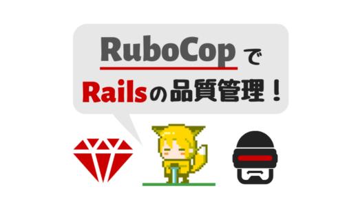 Railsの品質を上げるRuboCopとは?インストールや使い方を紹介!