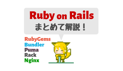 【初心者】Ruby on Railsとは?MVC,Gem,Bundler,Puma,Rackがわかる!