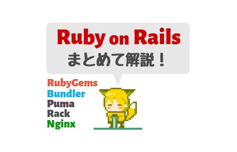 Ruby on Railsとは