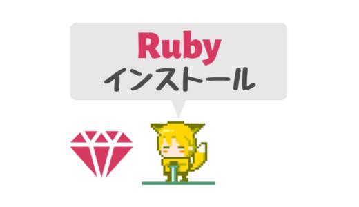 Rubyのインストール