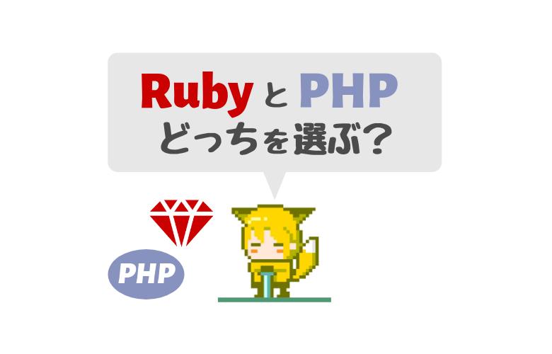 RubyとPHPはどっちを選ぶ
