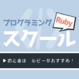 WebエンジニアがおすすめするRubyプログラミングスクール