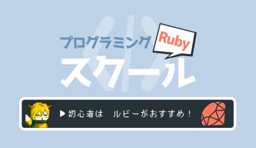 WebエンジニアがおすすめするRubyプログラミングスクール3社