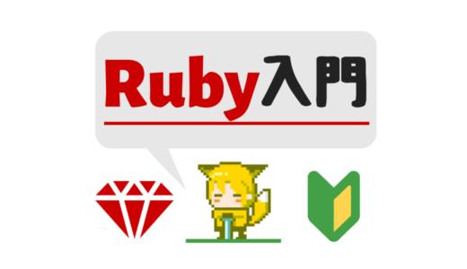 【Ruby入門】プログラミング独学勉強法とRails環境構築【学習ステップ】