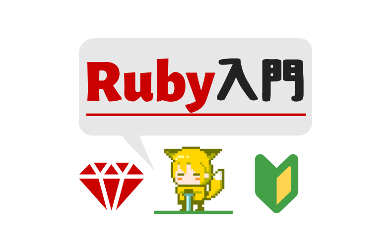 【Ruby入門】初心者向けプログラミング勉強法と学習ステップ