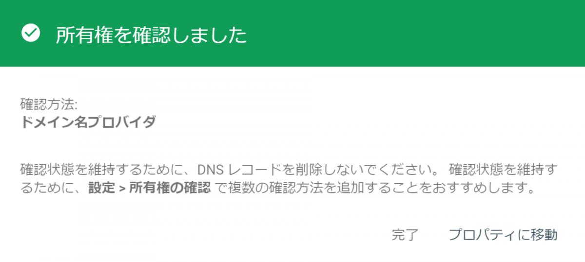 【Search Console】DNSレコード確認完了画面