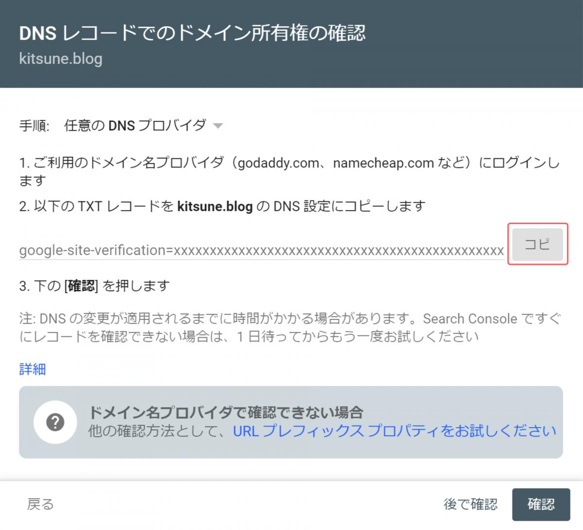 【Search Console】DNSレコード確認画面