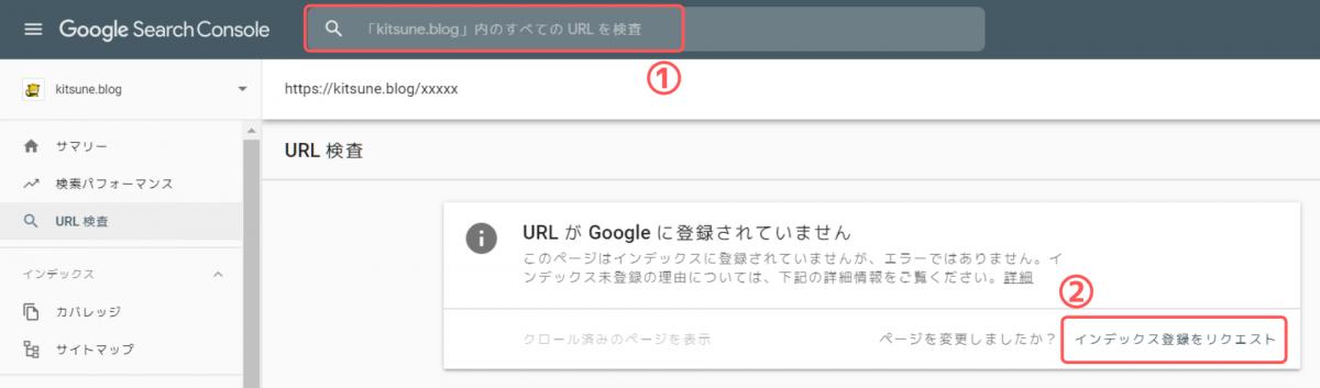 【Google Search Console】URL検査画面