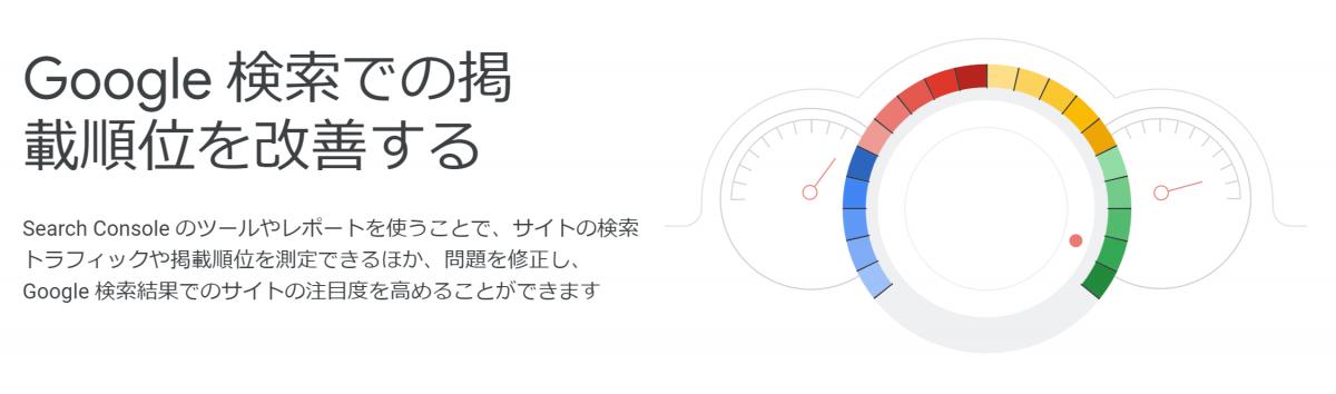 【Google Search Console】ランディングページ