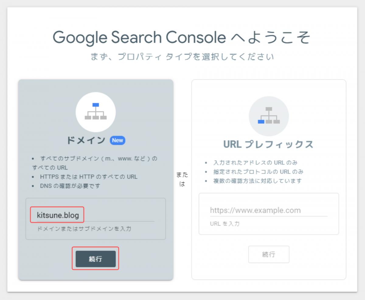【Search Console】登録方法選択画面