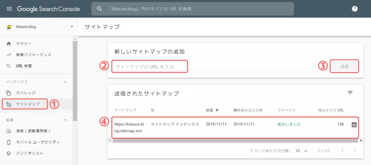 【Google Search Console】サイトマップ登録画面