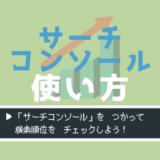 【無料】Search Consoleとは?検索順位チェックツールの使い方
