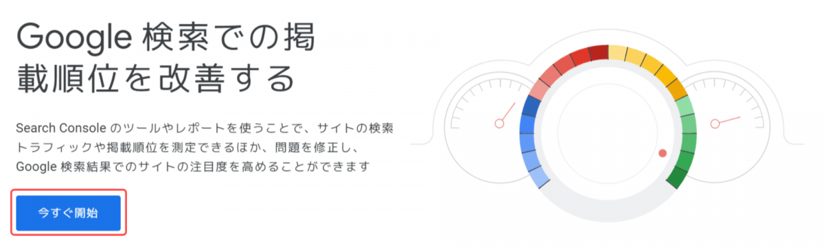 【Search Console】初回画面