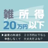 【雑所得の税金】20万円以下は確定申告不要!でも住民税申告は必須!