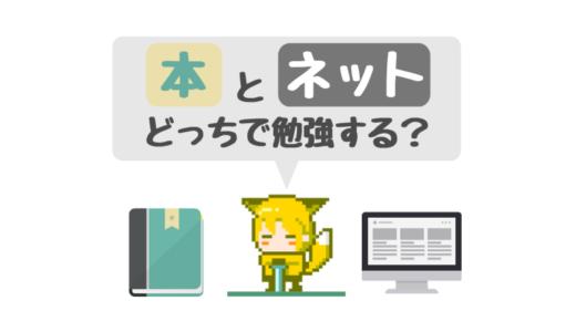 【エンジニアの成長】本で勉強しない!おすすめはネットで情報取集!