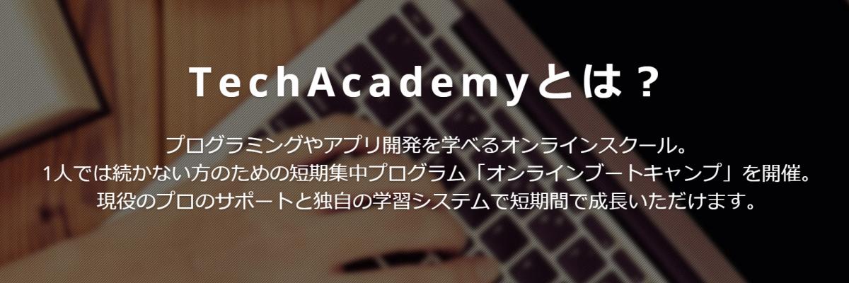 【TechAcademy】サイト画像