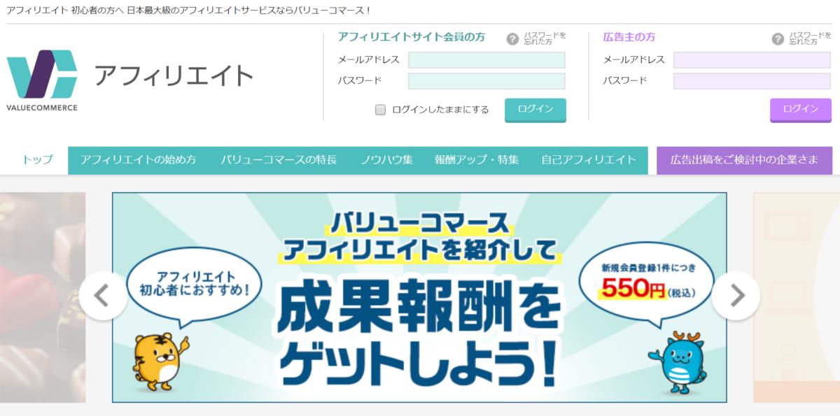 【VALUECOMMERCE】トップ画面