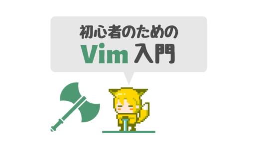 【Vim入門】初心者のためのviの使い方と最低限の基本操作