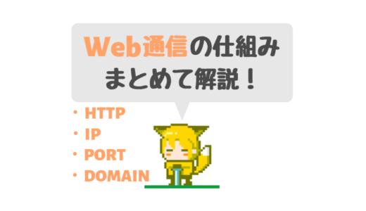 【Web通信の仕組み】HTTP、IPアドレス、ポート、全部まとめて解説