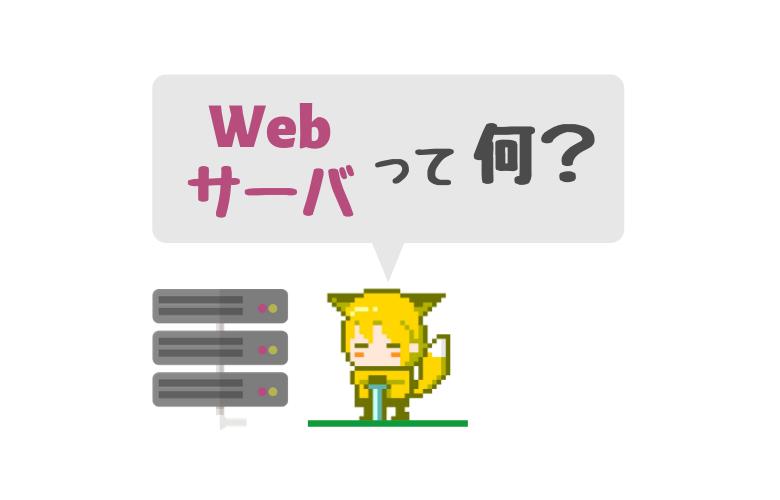 Webサーバとは