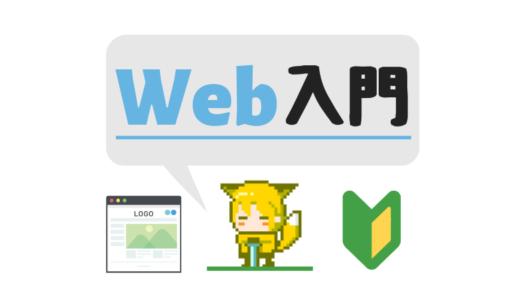 【Web入門】システム開発の基本知識を勉強しよう!【初心者】